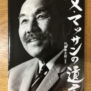 【書籍】「父・マッサンの遺言」(竹鶴孝太郎監修)