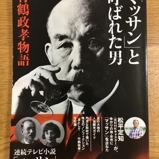 【書籍】「マッサンと呼ばれた男」(竹鶴政孝物語・定価1188円)