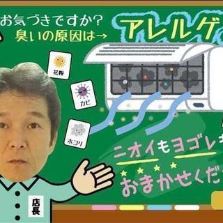 エアコンクリーニング (エアコン内部掃除 分解・高圧洗浄ならお任せ!)