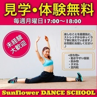 新富町駅徒歩1分Sunflower DANCE SCHOOL