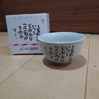 未使用*相田みつを茶碗