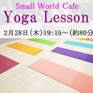 【ヨガレッスン Yoga Lesson】ビギナー歓迎!仕事…