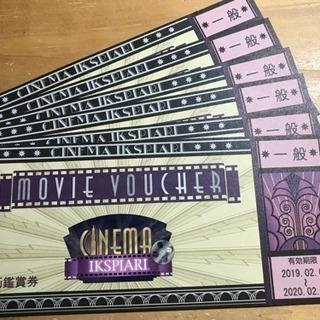 イクスピアリ 映画鑑賞券 一般 6枚 2020年2月まで有効