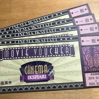 イクスピアリ 映画鑑賞券 一般 4枚 2020年2月まで有効 送料無料
