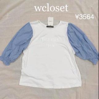 新品¥3600 wcloset パフスリーブトップス