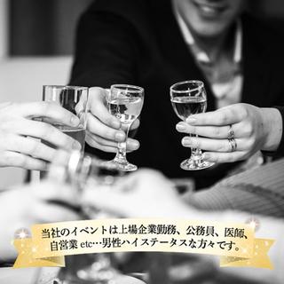 【3/28★新宿で見つける!既婚者限定パーティー】…【30・40代...