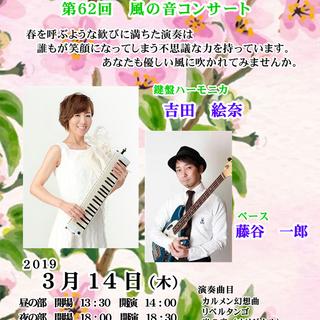 春風が薫る鍵盤ハーモニカコンサート
