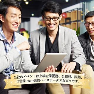 【3/7★銀座で、お友達作り☆既婚者限定パーティー!~30代・40...