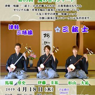 津軽三味線☆三弦士コンサート