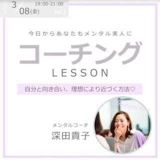 コーチングレッスン*残席3!!