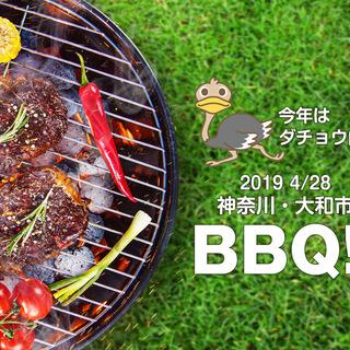 4/28 神奈川・大和市 「新緑のBBQ」(シングルマザー・シング...