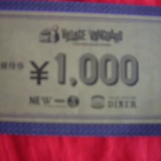 ビレッジバンガードの商品券5000円分