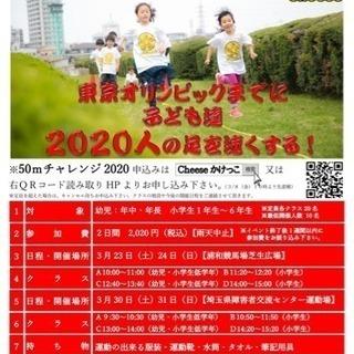 50m チャレンジ2020