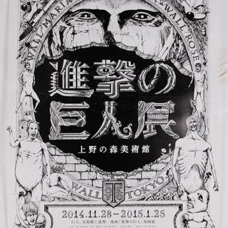 8230 非売品 進撃の巨人展 ポスター 上野の森美術館 B2サ...