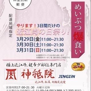 近江肉の日祭り‼️2019... 滋賀県 長浜市 焼肉 近江牛 ...