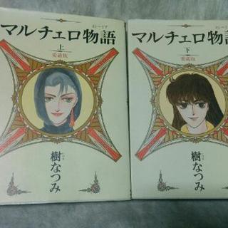 マルチェロ物語全2巻