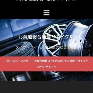 出張タイヤ交換、タイヤ格安販売