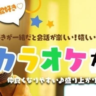 【友活】3月10日(日)14時♡カラオケ好き♡わいわい陽気に楽しく...