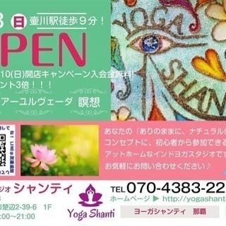 【2019年3月3日新規移転オープン!オープニングキャンペーンや...