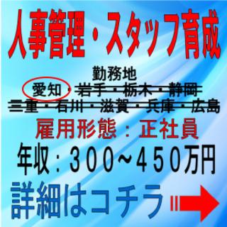 人事管理・スタッフ育成(愛知)