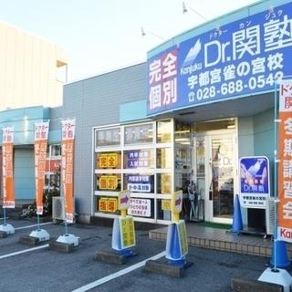 Dr関塾宇都宮雀の宮校  無料で春期講習会!