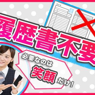★★時給:~1700円★★履歴書不要!イベント・受付スタッフ大募...