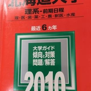 北海道大学理系前期日程赤本(2010年版)