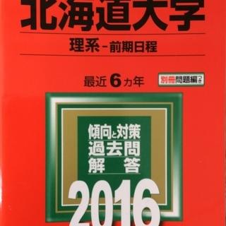 北海道大学理系前期日程赤本(2016年度版)