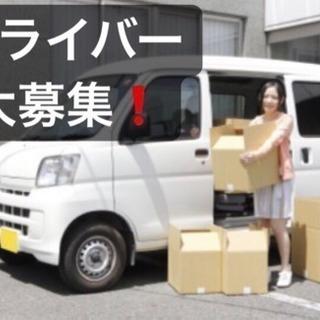 日給3万円可能❗️Amazonの配達ドライバーさん大募集🚛