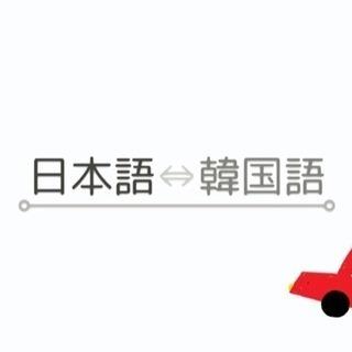 韓国語↔日本語の翻訳、是非お任せ下さい!