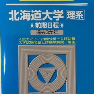 北海道大学理系前期日程青本(2019年版)