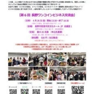 4/26長野【第6回 長野ワンコインビジネス交流会】☆彡