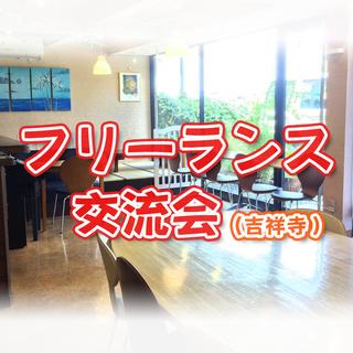 【3/20(水)19:30~】フリーランス交流会 in 吉祥寺