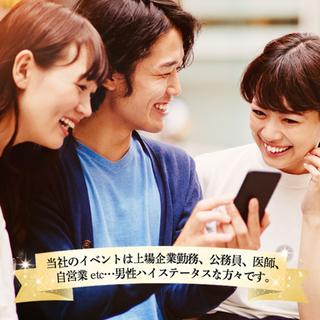 【2/26★銀座で、楽しく話せる☆40代中心既婚者限定パーティー!...