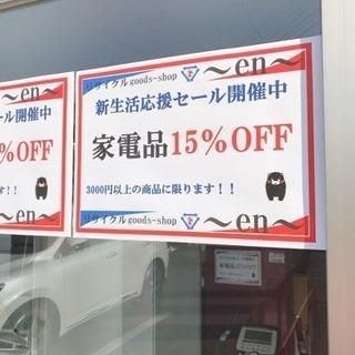 熊本リサイクルショップen  6年以内の家具家電出張買取