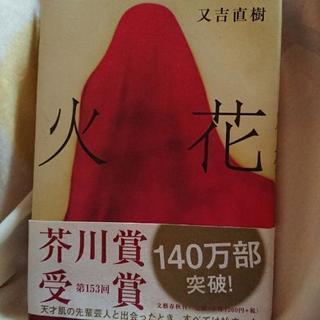 火花 小説