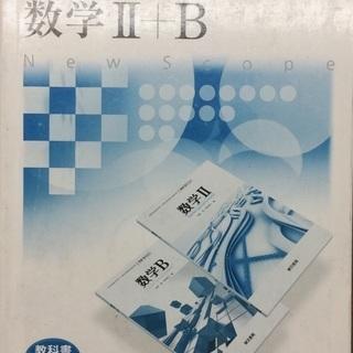 ニュースコープ 数学Ⅱ+B