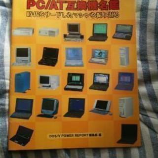 お好きな方へ   PCの歴史?付録物です。