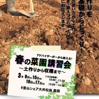 【里山シェア大井松田】春の菜園講習会  〜「春うらら...