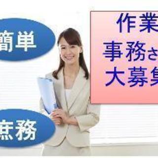 [派]土日祝お休み・チケットセンター簡単な事務さん募集!