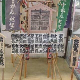 大相撲 置物 ケース付き 「ジモテー」見たで!で1,000円引き! − 北海道