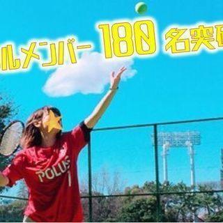 *3/16*池袋でわきあいあいにテニスしよう♪♪♡初・中上級者でグ...