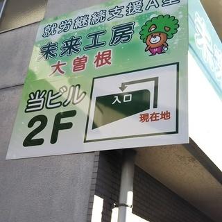 就労支援スタッフ【就労継続支援A型事業所】 - 名古屋市