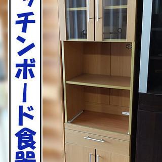 新生活応援!!☆食器棚☆1人暮らしおすすめ!家具 キッチンボード ...