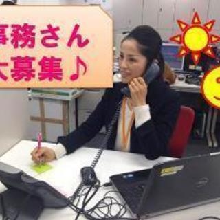 [派]土日祝お休み一般事務さん募集!