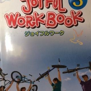中学3年生教科書準拠「ジョイフルワーク」