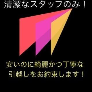 8月好評受付中!低価格!ハイクオリティ引越し!10000円~