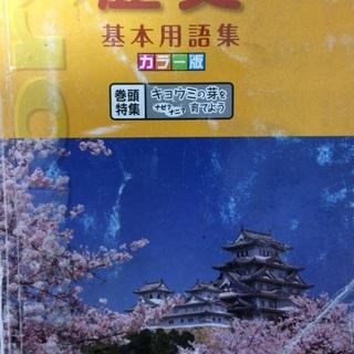 高校入試向け歴史基本用語集