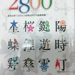 大学受験必須漢字集「重要漢字コレクション2800」