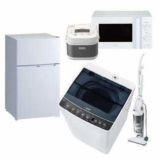 新生活! 家電セット (冷蔵庫/洗濯機/レンジ/掃除機/TV/他)